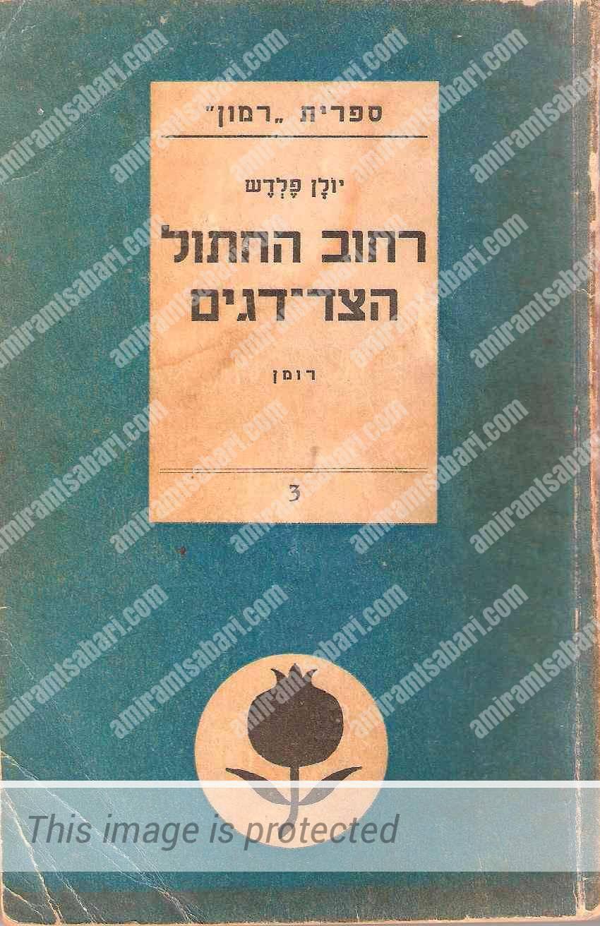 עטיפת הספר בתרגום העברי משנת 1940